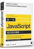 新一代 JavaScript 程式設計精解  《對應 ECMAScript 全新