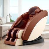 雅皇按摩椅全自動多功能太空艙全身家用老人加熱按摩器電動沙發椅220V igo   瑪奇哈朵