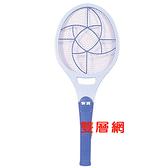 安寶雙層大型電子電蚊拍 AB-9920(兩入裝)