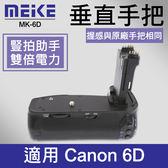 【6D 電池手把】Meike 美科 公司貨 MK-6D 同 BG-E13 適用 Canon 6D (一年保固)