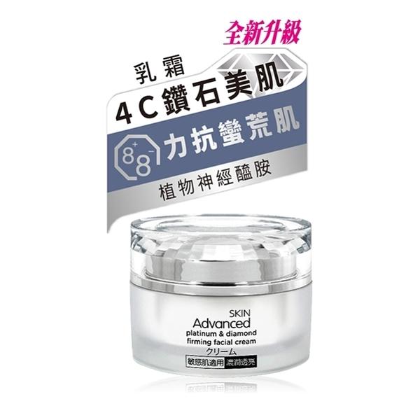 Skin Advanced 白金鑽石緊緻乳霜 45 g