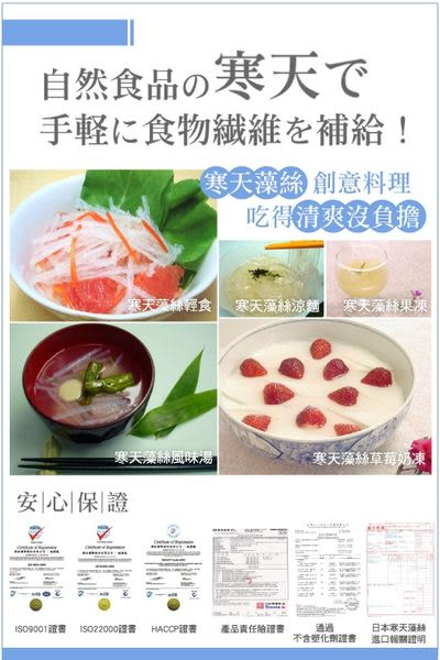 草本之家-日本糸寒天藻絲50gX3包(純素食)