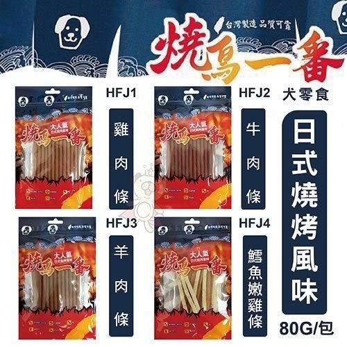 【99限定免運】*WANG*燒鳥一番《日式燒烤風味-雞肉零食》80g/包 四種口味隨機出貨 犬用零食
