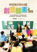 (二手書)中村佑介的14堂創意插畫講座