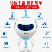 兒童智能機器人早教機0-3-6-9周歲可充電連wifi版玩具學習故事機 限時八折 明天原價