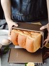 陽晨帶蓋吐司面包模具不沾波紋土司盒450g克家用長方形烘焙烤箱用ATF 探索先鋒