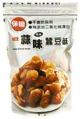 楓康蒜味蠶豆酥320g