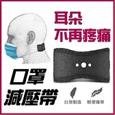 【南紡購物中心】【MACMUS】台灣製造 口 罩減壓帶 配帶口 罩耳朵不痛 1組3入