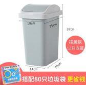 垃圾桶家用客廳臥室衛生間有蓋創意廚房大號紙簍塑料可愛簡約帶蓋【米拉公主】JY