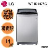 【LG樂金】14公斤 Smart Inverter 智慧變頻直立式洗衣機 WT-ID147SG 精緻銀