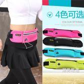 防水運動腰包男女新品跑步裝備手機包戶外多功能迷你隱形春季腰包