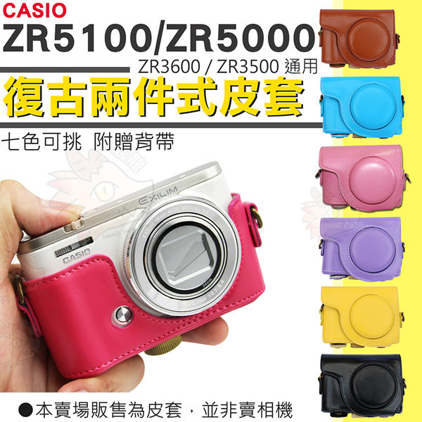 CASIO ZR5100 ZR5000 兩件式皮套 復古皮套 相機包 紫色 黃色 粉紅 粉藍 桃紅 玫紅 黑色 棕色 皮套