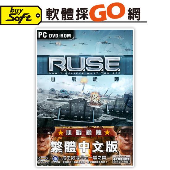 【軟體採Go網】PCGAME電腦遊戲-RUSE心戰軌陣 中文版