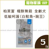 寵物家族-BLACKWOOD柏萊富 極鮮無榖 全齡犬低敏呵護配方(白鮭魚+豌豆)5lb