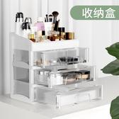 網紅化妝品收納盒防塵置物架桌面收納架整理家用大容量多層抽屜式「安妮塔小鋪」