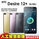 HTC Desire 12+ / Desire 12 PLUS 贈涼夏14吋電風扇+手機殼+9H玻璃貼 6吋 3G/32G 智慧型手機 免運費