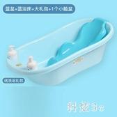 嬰兒洗澡盆寶寶浴盆用品新生幼兒家用大號加厚可坐可躺兒童洗澡桶 JA8962『科炫3C』