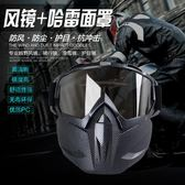 【優選】機車風鏡復古哈雷越野機車面罩眼鏡男護目鏡