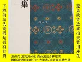 二手書博民逛書店二玄社罕見中國法書選 47 黃庭堅集Y259998 二玄社 出版