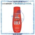 【英國Sodastream】原廠可樂糖漿440ml 【恆隆行公司貨】