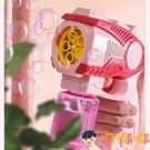 泡泡機兒童泡泡槍加特林手持玩具電動全自動不漏水【淘嘟嘟】