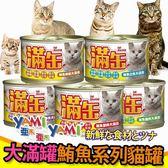 【zoo寵物商城】Yami亞米》大滿罐鮪魚系列貓罐-160g(五種口味)