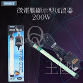 台灣 中藍 CS-061微電腦加溫器 200W 加溫器 加溫棒 控溫器 加熱棒 控溫棒