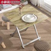 折疊桌家用餐桌吃飯桌簡易4人飯桌小方桌便攜戶外擺攤正方形桌子 卡米優品