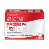 歐3加福 高濃度EPA膠囊 (60顆/單盒)【杏一】
