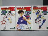 【書寶二手書T5/漫畫書_OBW】足球小將翼-飛向2002_第1~3集合售_高橋陽一