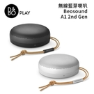 (限時下殺) B&O Beosound A1 2nd Gen 無線藍芽喇叭 第二代 公司貨 四色