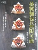 【書寶二手書T7/餐飲_XES】挑戰麵包的無限可能_成瀨正, 劉詠綾