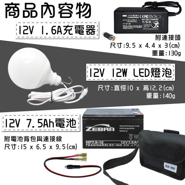 12V/24V LED燈球電池充電組 /戶外燈.釣魚燈.夜市燈.攤販燈.燈泡.照明燈.露營燈.營業用(12W)