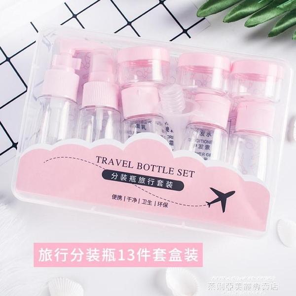 分裝瓶旅行分裝瓶噴霧瓶旅游套裝小樣瓶便攜護膚補水化妝品空瓶子小噴瓶 【618 狂歡】