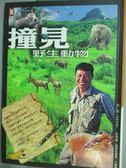 【書寶二手書T1/動植物_IIC】撞見野生動物_游登良