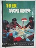 【書寶二手書T6/嗜好_AQU】16張麻將勝訣
