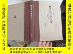 二手書博民逛書店罕見北京東城學校老照片、追尋中國教育歷史印記Y11802 魯天龍