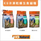 送保溫瓶)K9 Natural〔冷凍乾燥生食貓糧,3包優惠組,320g〕 產地:紐西蘭
