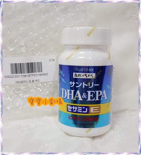 SUNTORY三得利 魚油 DHA&EPA+芝麻明E[30日份(120顆)瓶裝][寶寶小劇場][現貨不必等]