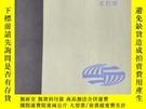 二手書博民逛書店新詳高等社會科地圖罕見五訂版Y132813 帝國書院編輯部 編 帝國書院 出版1982