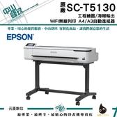 【原廠保固】Epson SureColor SC-T5130 A0超值時尚繪圖機