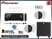 盛昱音響~美國 REVEL LCR8 + CS-6R+SDS8 + PIONEER VSX-LX103(B) 藍光劇院組合
