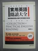【書寶二手書T9/語言學習_ISY】實用英語閱讀大全_檸檬樹英語教學團隊