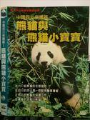 影音專賣店-O06-112-正版VCD*電影【熊貓與熊貓小寶寶】-國語發音