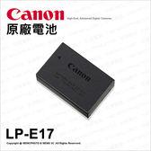 少量現貨 Canon 原廠配件 LP-E17 LPE17 鋰電池 原廠電池 適 EOS 760D 750D M3 ★可刷卡★ 薪創