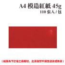 A4 模造紅紙 45磅 (110張) /包 ( 此為訂製品,出貨後無法退換貨 )