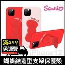 Sanrio Hello Kitty 正版授權 iPhone 12 Pro Max/Mini 支架保護殼 保護套 手機殼