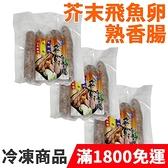 饕客食堂 3包 冷凍 芥末飛魚卵香腸 熟香腸 可氣炸