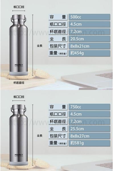 PERFECT理想316不鏽鋼極致真空保溫杯 500ml 保溫杯 保溫瓶