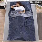 旅行隔髒睡袋 保潔墊 便攜式防髒床單旅行睡袋 單人120*210【Z90345】